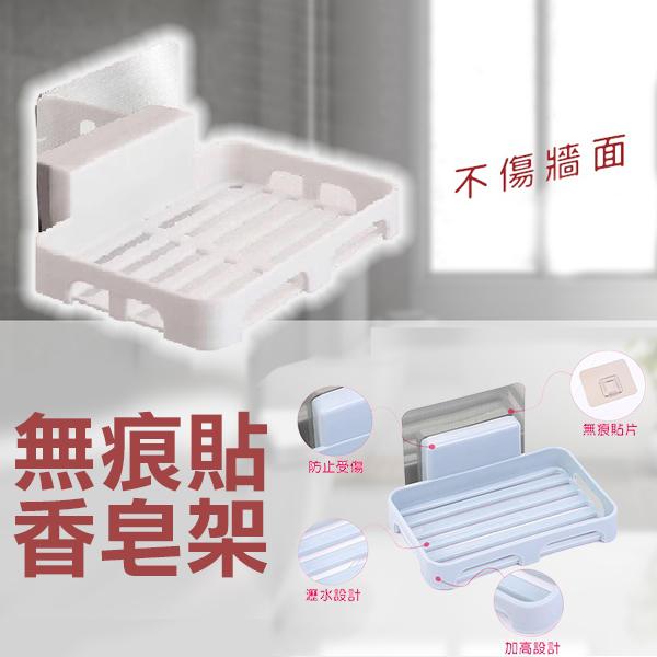 無痕貼香皂架 一入 顏色隨機 瀝水香皂架 肥皂架【PQ 美妝】