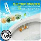 創意 懸掛式 廁所 馬桶 除臭劑 (隨機出貨) 衛浴 香氛 吊飾 清潔 芳香 二合一 甘仔店3C配件