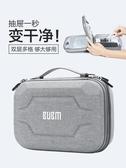 BUBM數碼數據線充電線收納包硬殼充電寶手機充電器移動電源硬盤耳機相機配件保護套 美物