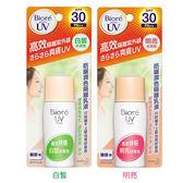 Biore 蜜妮 防曬潤色隔離乳液 SPF30 30ml 白皙/明亮【BG Shop】2款供選/效期:2020.05.02