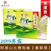 2019寒露 阿里山比賽茶 烏龍組優質獎 峨眉茶行