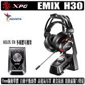 [地瓜球@] 威剛 ADATA XPG EMIX H30 電競 耳機 + SOLOX F30 多媒體 耳機架