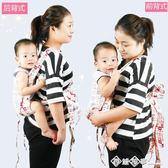 四爪嬰兒背帶簡易布背娃帶小孩雙肩后背寶寶四季 老式西城故事