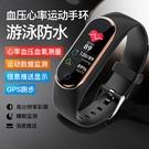 智慧手環彩屏防水運動手表心率鬧鐘記步適用華為小米蘋果安卓通用 快速出貨
