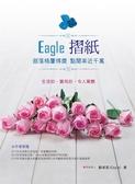 (二手書)Eagle摺紙:部落格屢得獎 點閱率近千萬