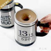 攪拌杯  自動懶人不銹鋼馬克杯個性創意便攜式杯子磁化杯咖啡杯套裝 KB9294【野之旅】
