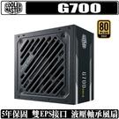 [地瓜球@] Cooler Master G700 GOLD 700W 電源供應器 80PLUS 金牌