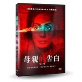 母親的告白 DVD MOM 免運 (購潮8)