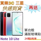 三星 Galaxy Note10 Lite 手機 8G/128G,送 軍功殼+滿版玻璃保護貼,24期0利率 Samsung N770