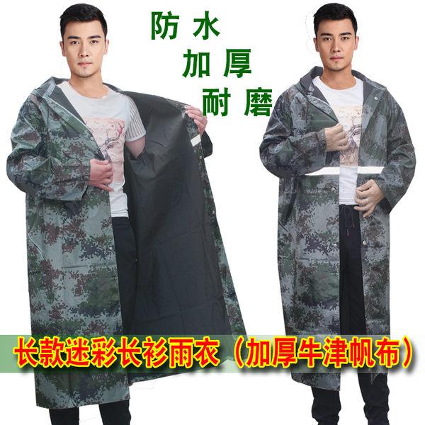 長款雨衣迷彩連身成人雨衣加厚男女旅游戶外勞保雨衣雨披「青木鋪子」
