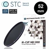 【STC】IR-CUT ND1000 (10-stop) Filter 52mm 零色偏ND1000減光鏡