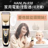 【全館折扣】 頂級 電動理髮器 陶瓷刀頭 HANLIN09938 充插兩用 不過敏 電剪 理髮剪 剪髮器 電推剪