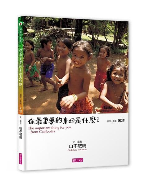 你最重要的東西是什麼?:The important thing for you…from Cambodia(新版)