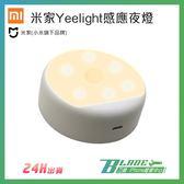 【刀鋒】Yeelight感應夜燈 小米 米家 人體感應燈 樓梯燈 衣櫃燈 停電燈 小夜燈 USB充電