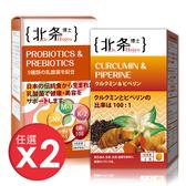 日本嚴選 北条博士 Dr.Hojyo 任選2入 薑黃素&胡椒鹼60粒/乳酸菌901-30粒【BG Shop】