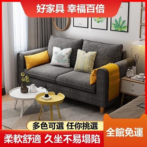 沙發 雙人沙發小戶型客廳北歐簡約現代網紅款臥室出租房用三人布藝沙發【八折搶購】