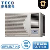 [TECO 東元]11-13坪 HR系列 R32冷媒頂級窗型變頻冷專右吹 MW63ICR-HR