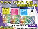 【浩昇科技】 Brother LC565 XL C 藍 原廠盒裝墨水匣
