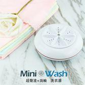 【Love Shop】超聲波 渦輪洗衣機 攜帶式旅行洗衣器 正反面旋轉迷你洗衣機 USB洗衣機