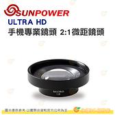 送鏡頭夾+防水包 SUNPOWER ULTRA HD 2:1微距鏡頭 手機專業鏡頭 公司貨 4K高清 鏡頭