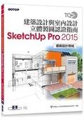 TQC  建築設計與室內設計立體製圖認證指南SketchUp Pro2015
