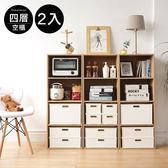 書櫃 單格櫃 置物櫃 收納櫃【F0073-A】Mason超值四層空櫃2入(二色)ac  收納專科