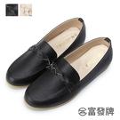 【富發牌】甜甜麻花捲休閒樂福鞋-黑/杏 1BL173