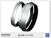 Fujifilm 富士 LH-X100 遮光罩 X-100系列專用(LHX100,恆昶公司貨)X100V X100F