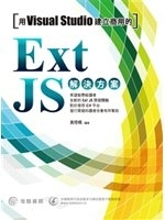 二手書博民逛書店《用Visual Studio建立商用的Ext JS解決方案》