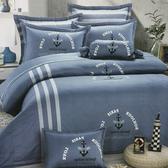【免運】精梳棉 雙人床罩5件組 百褶裙襬 台灣精製 ~海軍風情/藍~ i-Fine艾芳生活