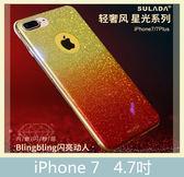 iPhone 7 (4.7吋) 星光系列 閃亮 輕薄 奢華風 TPU 手機套 保護套 手機殼 手機套 背蓋 背殼
