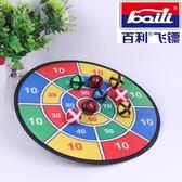 投擲粘球兒童吸盤粘球手拋球飛鏢盤套裝飛鏢靶磁性幼兒園親子玩具  igo