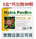 [2盒加贈30顆共210顆] 弘茂 鳳梨精華素膠囊 (90顆/盒) 鳳梨酵素
