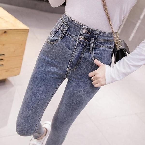 限時特價 網紅高腰牛仔褲女修身秋裝新款顯瘦顯高百搭緊身小腳鉛筆褲潮