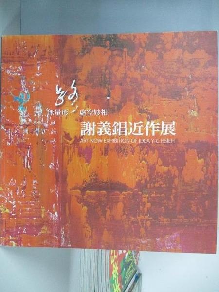 【書寶二手書T8/藝術_DBU】路無量形虛空妙相_謝義錩近作展
