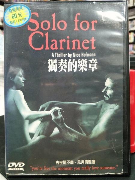 挖寶二手片-0B05-536-正版DVD-電影【獨奏的樂章/Solo For Clarinet】-丹尼葛洛佛(直購價)