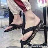 夏季外穿拖鞋男潮室外防滑人字拖學生沙灘鞋潮流韓范個性戶外涼拖 艾美時尚衣櫥