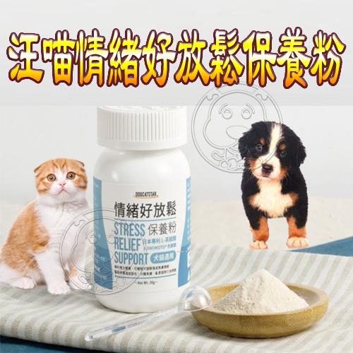 【培菓寵物48H出貨】(免運)DogCatStar汪喵星球 情緒好放鬆保養粉30g
