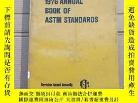二手書博民逛書店1976罕見annual book of astm standards (P1979)Y173412