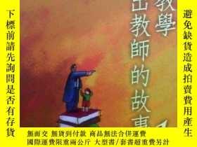 二手書博民逛書店臺大教學傑出教師的故事罕見1Y188953 蔣丙煌策劃 彭文正主