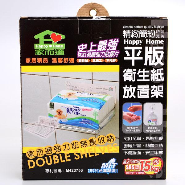【家而適】平版衛生紙放置架
