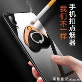 指環支架手機扣點煙器金屬創意多功能USB充電打火機愛心男女禮物 瑪麗蓮安