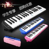 鍵盤樂器-天鵝37鍵口風琴兒童學生成人初學者口吹琴初學專業演奏鍵盤樂器 滿598元立享89折