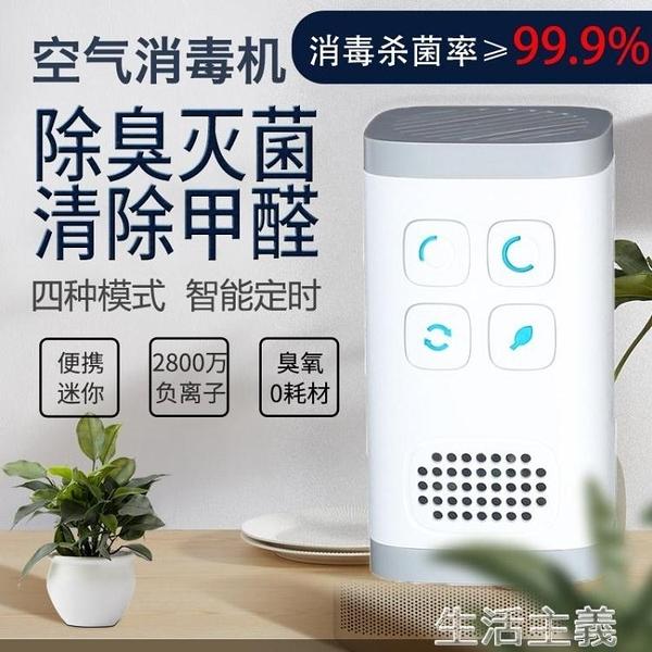 空氣淨化器 殺菌消毒機負離子臭氧空氣凈化器新房除甲醛異味家用室內廁所除臭 【科炫3c】
