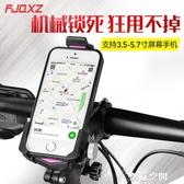 自行車手機架電動摩托車電瓶手機導航支架固定架山地單車騎行防震 創意空間