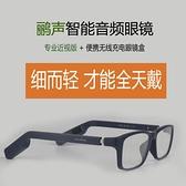 藍芽眼鏡 鸝聲智慧音頻眼鏡近視眼鏡可配度數真無線藍芽骨傳導防藍光音樂