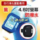 【ALEX】臂戴式手機套(黑4.6吋)Q-0502