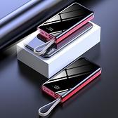 行動電源 20000毫安大容量充電寶超薄鏡面移動電源【快速出貨八折搶購】