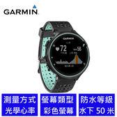 GARMIN Forerunner 235 GPS腕式心率跑錶 追風藍【優惠2000元~9/30】