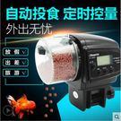 魚自動餵食器 飼料餵食器 自動餵食機 投...